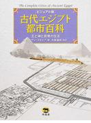 古代エジプト都市百科 ビジュアル版 王と神と民衆の生活