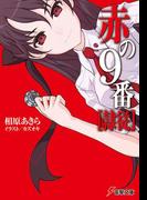 赤の9番【隷従】(電撃文庫)