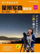 デジタルカメラ星景写真撮影術 プロに学ぶ作例・機材・テクニック(アストロアーツムック)
