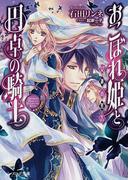 おこぼれ姫と円卓の騎士12 女神の警告(B's‐LOG文庫)