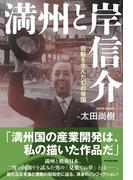 満州と岸信介 巨魁を生んだ幻の帝国(角川学芸出版単行本)