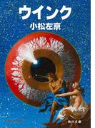 ウインク(角川文庫)