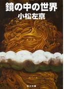 鏡の中の世界(角川文庫)