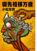 御先祖様万歳(角川文庫)