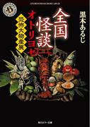 全国怪談 オトリヨセ 恐怖大物産展(角川ホラー文庫)