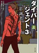 ダイバージェント3 忠誠者 上(角川文庫)