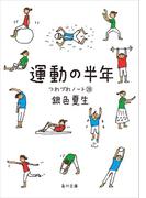 運動の半年 つれづれノート(28)(角川文庫)
