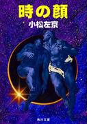 時の顔(角川文庫)