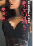 悪女の囁き 七楽署刑事課長・一ノ瀬和郎(角川文庫)