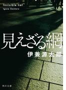 見えざる網(角川文庫)