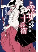 柳生剣法帖 ふたり十兵衛(角川文庫)