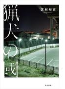 猟犬の國(角川書店単行本)