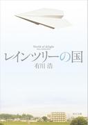 レインツリーの国(角川文庫)