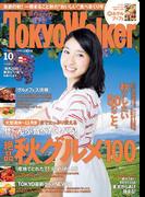 TokyoWalker東京ウォーカー 2015 10月号(Walker)