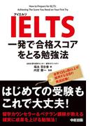 【期間限定価格】IELTS 一発で合格スコアをとる勉強法(中経出版)