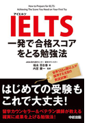 IELTS 一発で合格スコアをとる勉強法(中経出版)