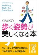 歩く姿勢が美しくなる本(中経の文庫)