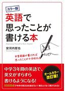 カラー版 英語で思ったことが書ける本(中経出版)