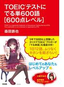 【期間限定価格】TOEICテストにでる単600語[600点レベル](中経出版)
