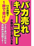 「バカ売れ」キラーコピーが面白いほど書ける本(中経出版)