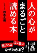 【期間限定価格】人の心がまるごと読める本(中経の文庫)