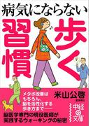 病気にならない 歩く習慣(中経の文庫)