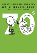 SNOOPY COMIC SELECTION 70's(角川文庫)