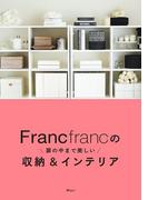 【期間限定価格】Francfrancの扉の中まで美しい収納&インテリア