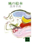 風の絵本(講談社文庫)
