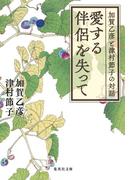 愛する伴侶を失って 加賀乙彦と津村節子の対話(集英社文庫)