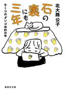 石の裏にも三年 キミコのダンゴ虫的日常(集英社文庫)