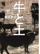 牛と土 福島、3.11その後。(集英社学芸単行本)