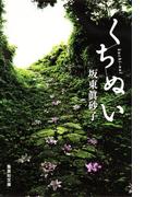 くちぬい(集英社文庫)