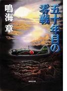五十年目の零戦(集英社文庫)
