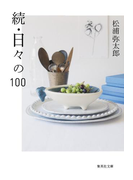 続・日々の100(集英社文庫)
