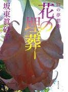花の埋葬 24の夢想曲(集英社文庫)