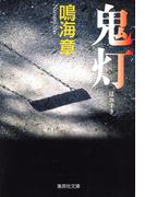 鬼灯(集英社文庫)