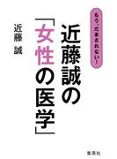 【期間限定価格】もう、だまされない! 近藤誠の「女性の医学」(集英社学芸単行本)