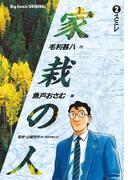 家栽の人 2(ビッグコミックス)
