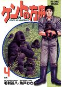ケントの方舟 4(ビッグコミックス)