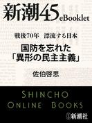 戦後70年 漂流する日本 国防を忘れた「異形の民主主義」―新潮45eBooklet(新潮45eBooklet)