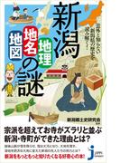 新潟「地理・地名・地図」の謎(じっぴコンパクト新書)