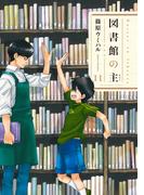 図書館の主11(週刊漫画TIMES)