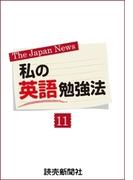 私の英語勉強法11(読売ebooks)