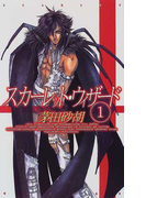 スカーレット・ウィザード (C・novels fantasia) 全5巻完結セット(C★NOVELS FANTASIA)