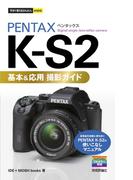今すぐ使えるかんたんmini PENTAX K-S2 基本&応用 撮影ガイド