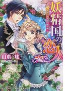 妖精国の恋人 (コバルト文庫) 3巻セット(コバルト文庫)