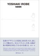 ggg Books 116 色部義昭(世界のグラフィックデザイン)