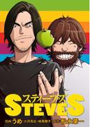 【全1-3セット】STEVES(デジタル・オリジナル)