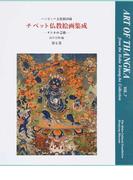 チベット仏教絵画集成 タンカの芸術 ハンビッツ文化財団蔵 第7巻